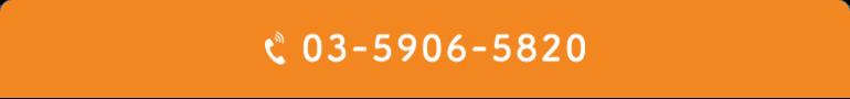 03-5906-5820
