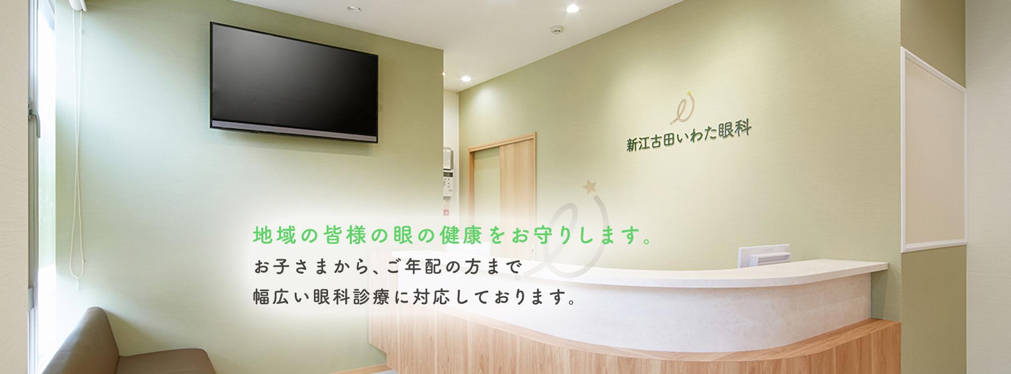 地域の皆様の眼の健康をお守りします。お子さまから、お年寄りの方まで幅広い眼科診療に対応しております。