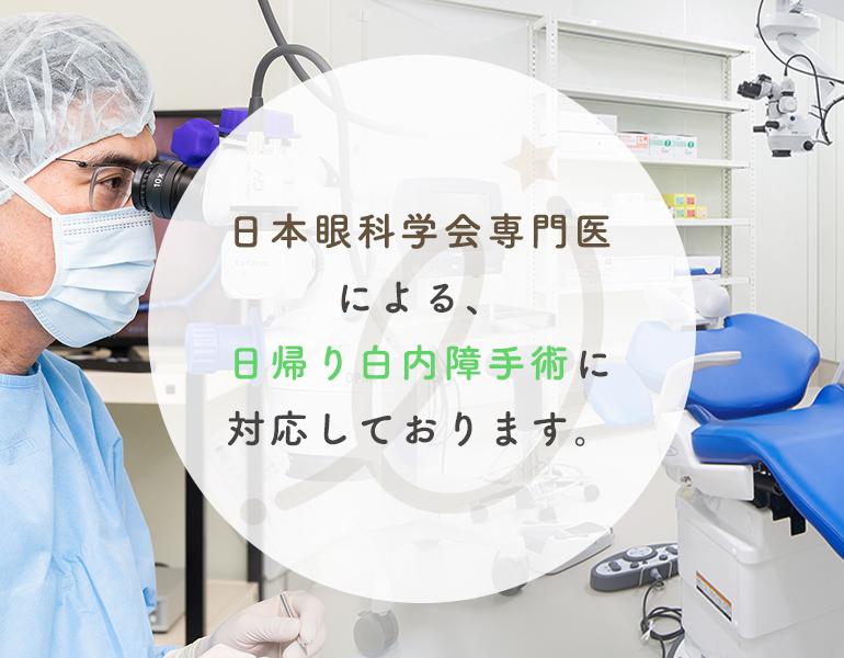 日本内視鏡学会専門医による、日帰り白内障手術に対応しております。