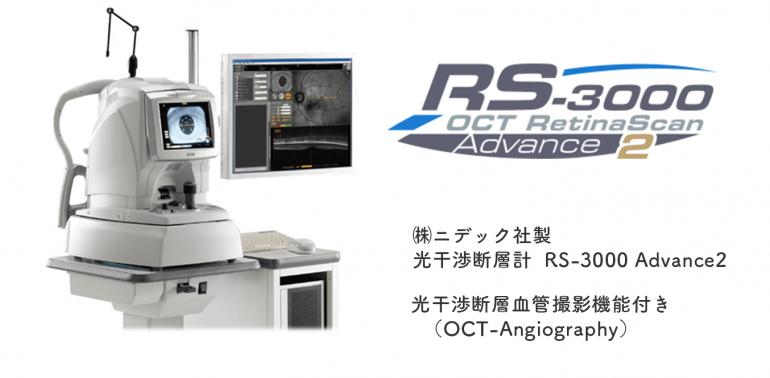 光干渉断層計 RS-3000advance2 NIDEK社